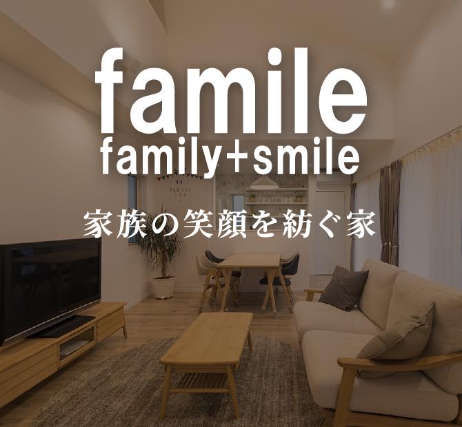 famile家族の笑顔を紡ぐ家